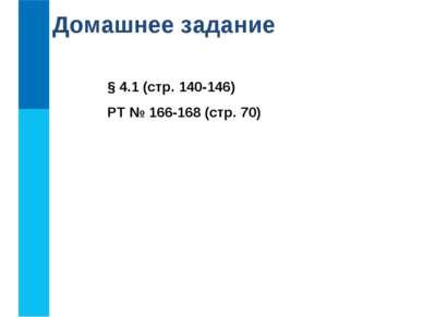 § 4.1 (стр. 140-146) РТ № 166-168 (стр. 70) Домашнее задание