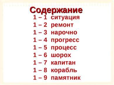 Содержание 1 – 1 ситуация 1 – 2 ремонт 1 – 3 нарочно 1 – 4 прогресс 1 – 5 про...