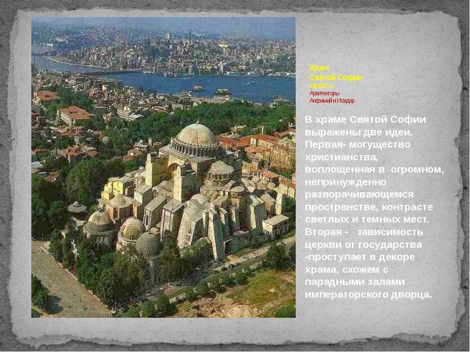 Храм Святой Софии 532-537 гг. Архитекторы Анфимий и Исидор. В храме Святой Со...