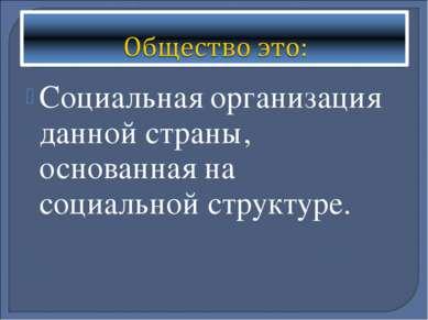 Социальная организация данной страны, основанная на социальной структуре.