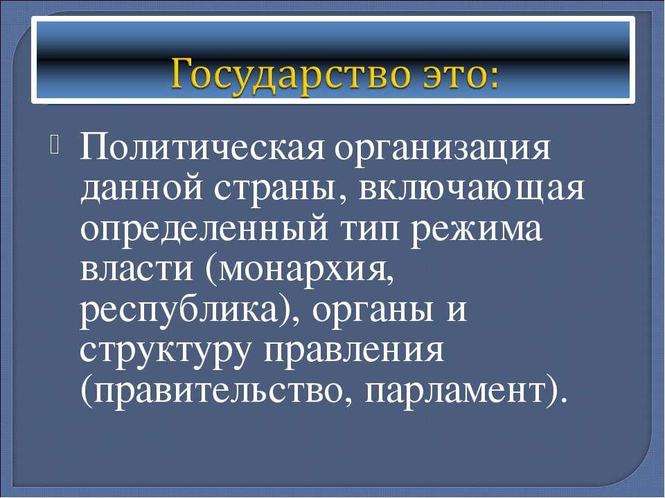 Политическая организация данной страны, включающая определенный тип режима вл...
