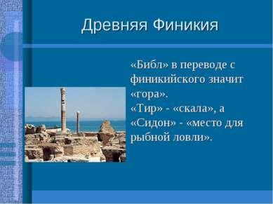 Древняя Финикия «Библ» в переводе с финикийского значит «гора». «Тир» - «скал...