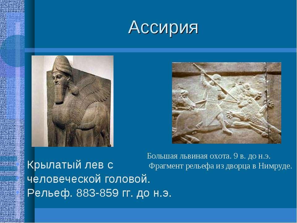 Ассирия Крылатый лев с человеческой головой. Рельеф. 883-859 гг. до н.э. Боль...