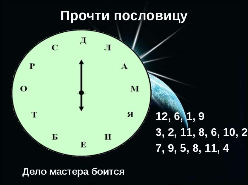 Прочти пословицу 12, 6, 1, 9 3, 2, 11, 8, 6, 10, 2 7, 9, 5, 8, 11, 4 Дело мас...