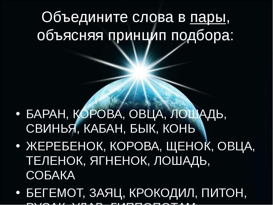 Объедините слова в пары, объясняя принцип подбора: БАРАН, КОРОВА, ОВЦА, ЛОШАД...