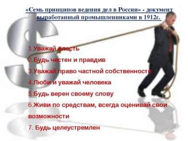 «Семь принципов ведения дел в России» - документ выработанный промышленниками...