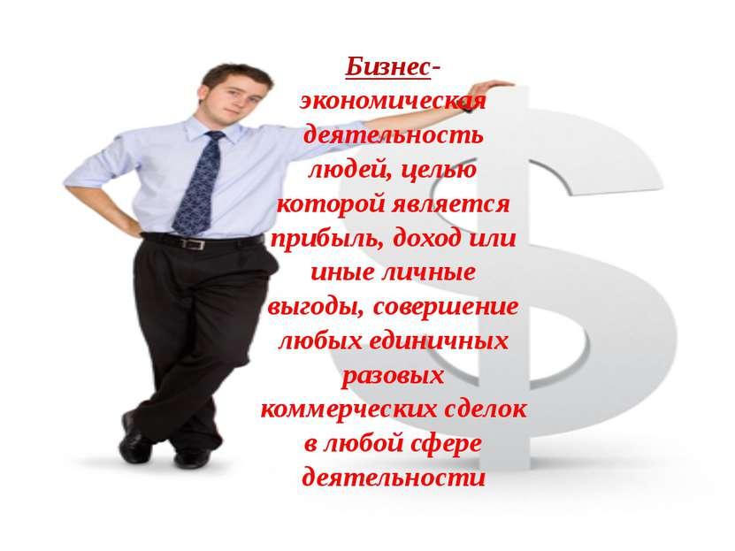 Бизнес- экономическая деятельность людей, целью которой является прибыль, дох...