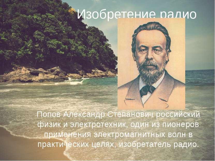 Изобретение радио Попов Александр Степанович российский физик и электротехник...