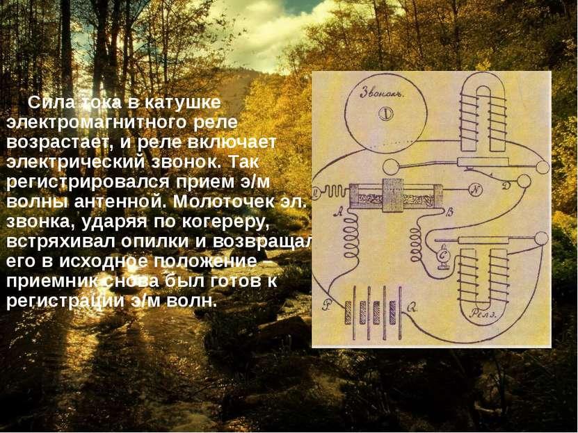 Сила тока в катушке электромагнитного реле возрастает, и реле включает электр...