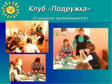 Клуб «Подружка» (57 учащихся, пдо Кузнецова Л.А.)