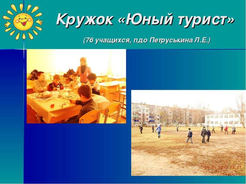 Кружок «Юный турист» (76 учащихся, пдо Петруськина Л.Е.)
