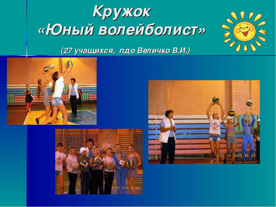 Кружок «Юный волейболист» (27 учащихся, пдо Величко В.И.)
