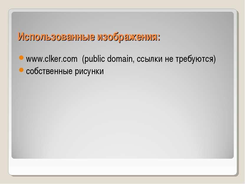 Использованные изображения: www.clker.com (public domain, ссылки не требуются...