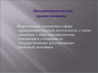 Предпринимательские правоотношения - общественные отношения в сфере предприни...