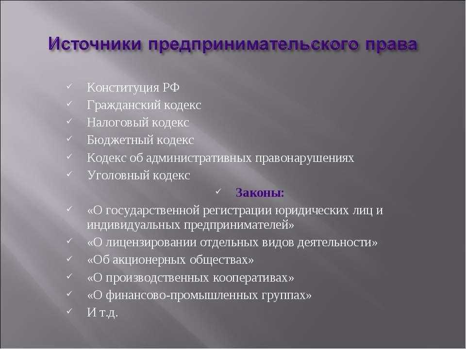 Конституция РФ Гражданский кодекс Налоговый кодекс Бюджетный кодекс Кодекс об...