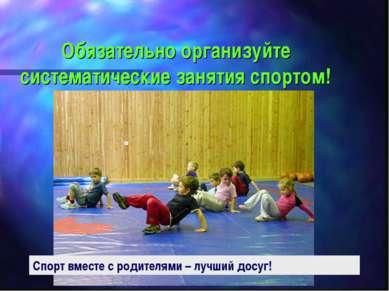 Обязательно организуйте систематические занятия спортом! Спорт вместе с родит...