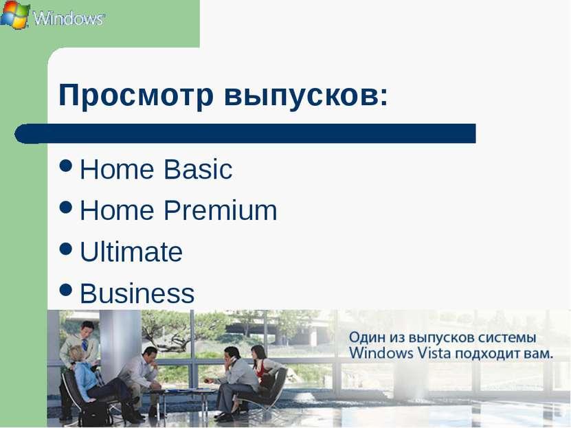 Просмотр выпусков: Home Basic Home Premium Ultimate Business