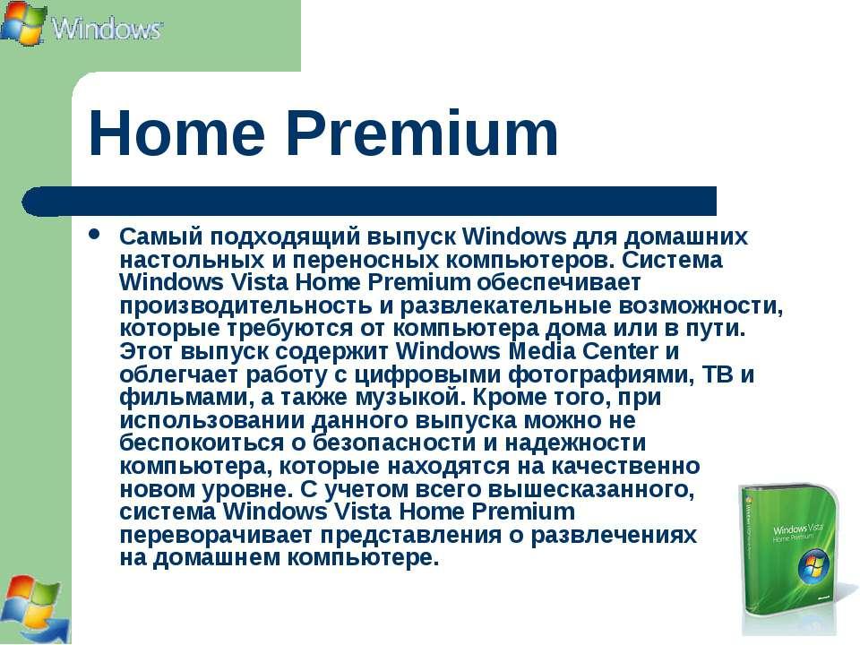 Home Premium Самый подходящий выпуск Windows для домашних настольных и перено...