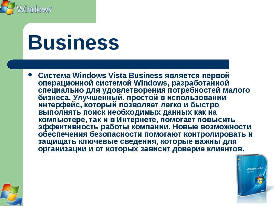 Business Система Windows Vista Business является первой операционной системой...
