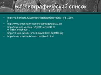 Библиографический список http://namonitore.ru/uploads/catalog/frogs/redkiy_vi...