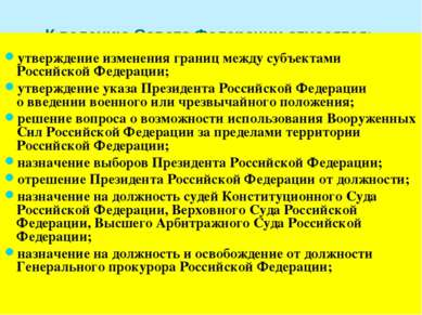 Кведению Совета Федерации относятся: утверждение изменения границ междусубъ...