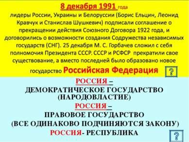 РОССИЯ – ДЕМОКРАТИЧЕСКОЕ ГОСУДАРСТВО (НАРОДОВЛАСТИЕ) РОССИЯ – ПРАВОВОЕ ГОСУДА...