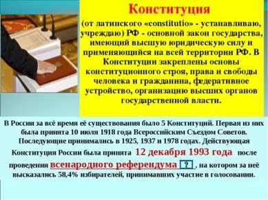 Конституция (от латинского «constitutio» - устанавливаю, учреждаю) РФ - основ...