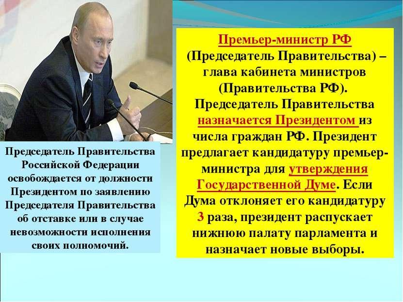 Премьер-министр РФ (Председатель Правительства) – глава кабинета министров (П...