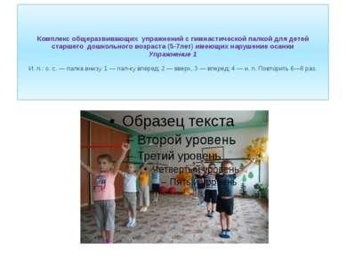 Комплекс общеразвивающих упражнений с гимнастической палкой для детей старшег...