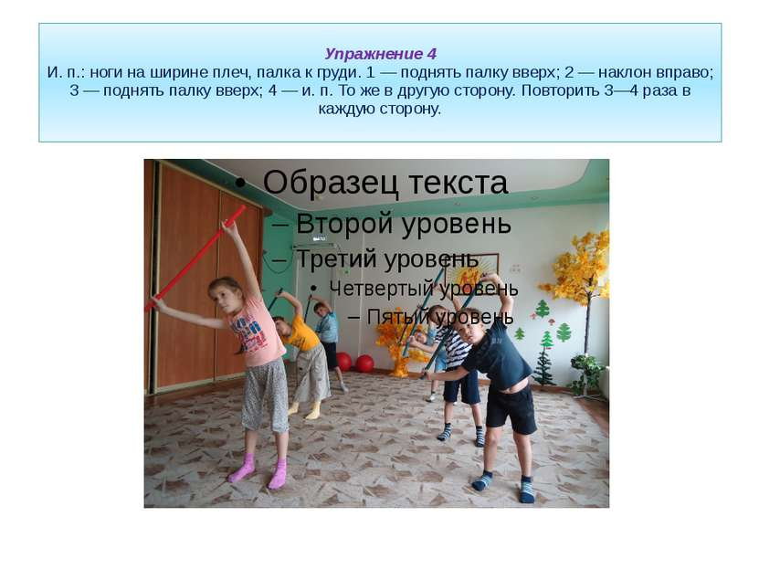 Упражнение 4 И. п.: ноги на ширине плеч, палка к груди. 1 — поднять палку вве...