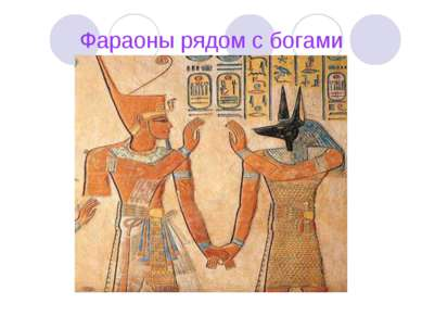Фараоны рядом с богами