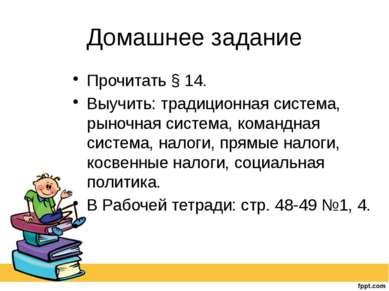 Домашнее задание Прочитать § 14. Выучить: традиционная система, рыночная сист...