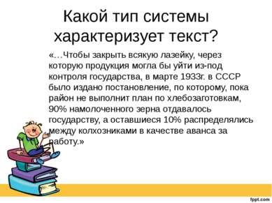 Какой тип системы характеризует текст? «…Чтобы закрыть всякую лазейку, через ...