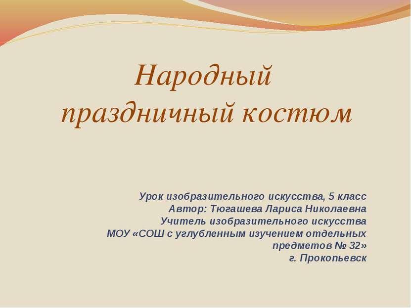 Народный праздничный костюм Урок изобразительного искусства, 5 класс Автор: Т...