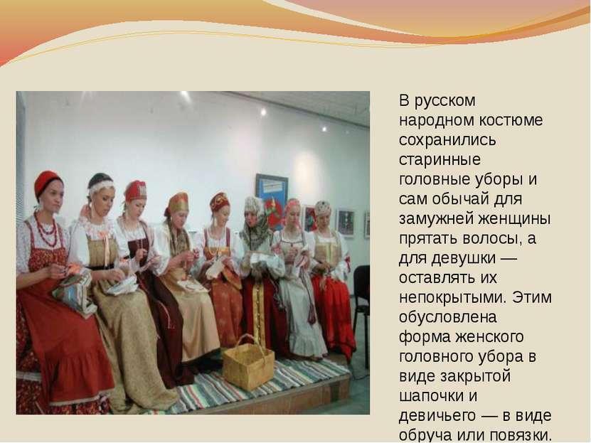 В русском народном костюме сохранились старинные головные уборы и сам обычай ...