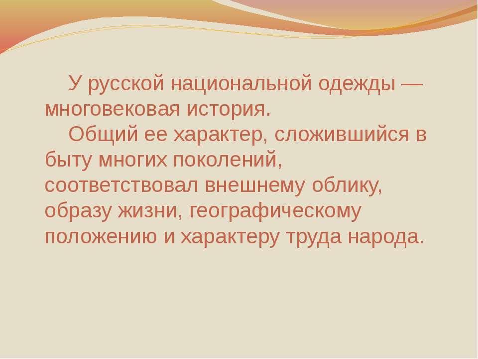 У русской национальной одежды — многовековая история. Общий ее характер, слож...