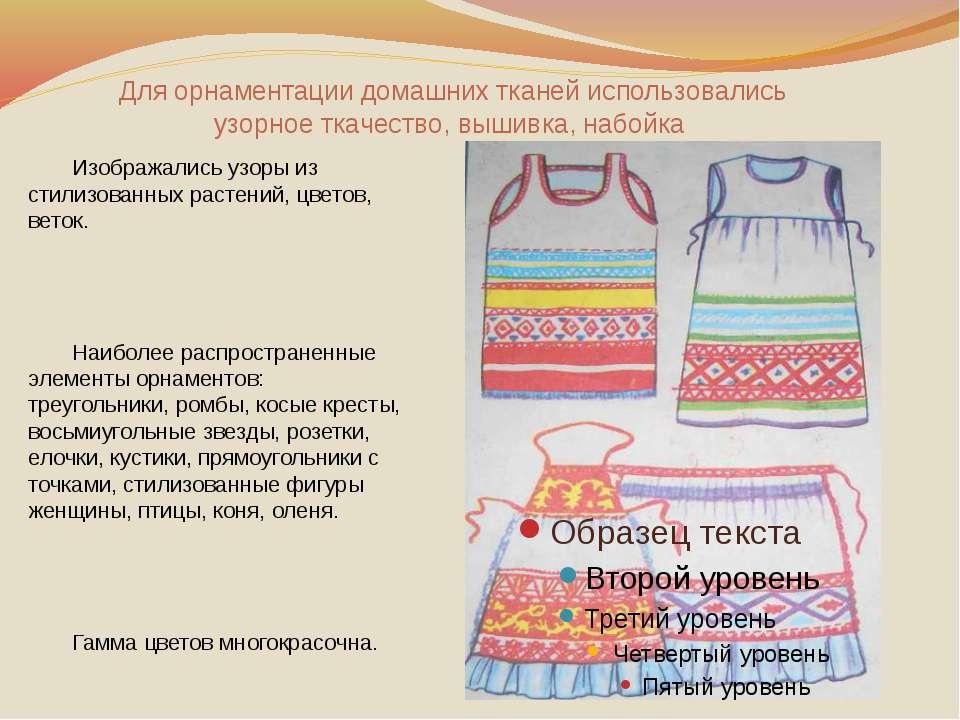 Для орнаментации домашних тканей использовались узорное ткачество, вышивка, н...