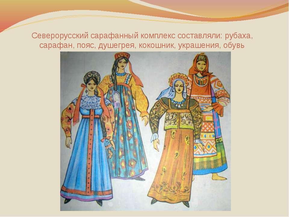 Северорусский сарафанный комплекс составляли: рубаха, сарафан, пояс, душегрея...