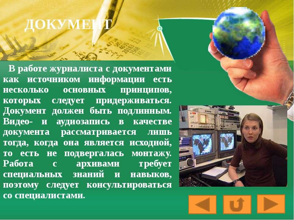 Для соответствия требованиям современного российского медиарынка журналисту н...
