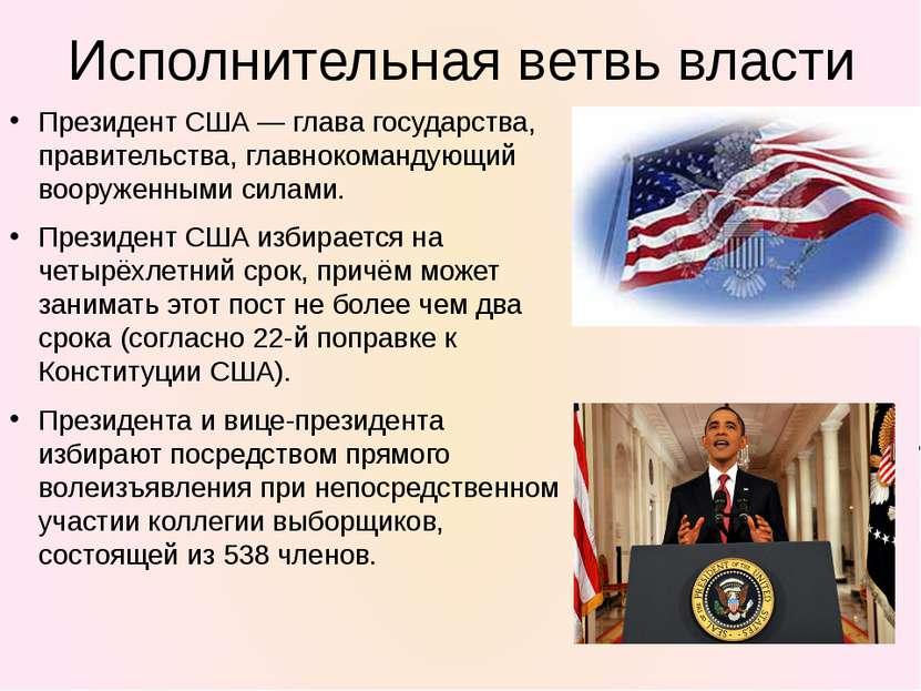 Исполнительная ветвь власти Президент США— глава государства, правительства,...