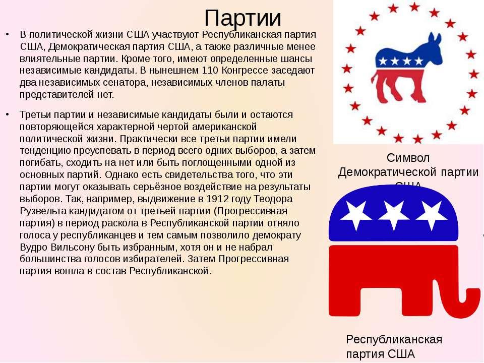 Партии В политической жизниСШАучаствуютРеспубликанская партия США,Демокра...