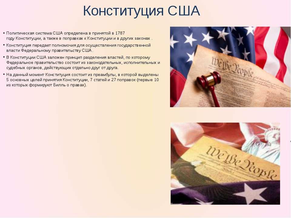 Конституция США Политическая система США определена в принятой в1787 годуКо...