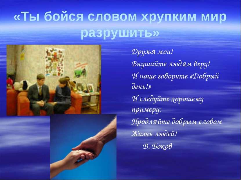 «Ты бойся словом хрупким мир разрушить» Друзья мои! Внушайте людям веру! И ча...