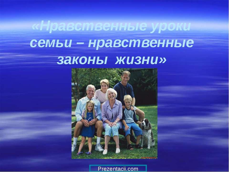 «Нравственные уроки семьи – нравственные законы жизни»