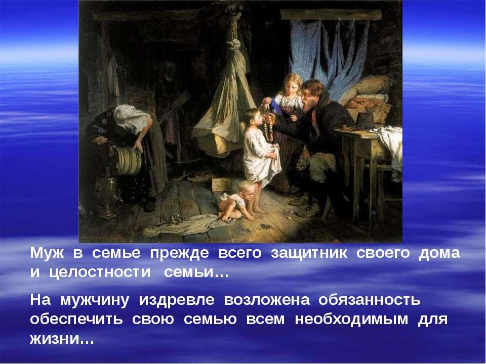Муж в семье прежде всего защитник своего дома и целостности семьи… На мужчину...