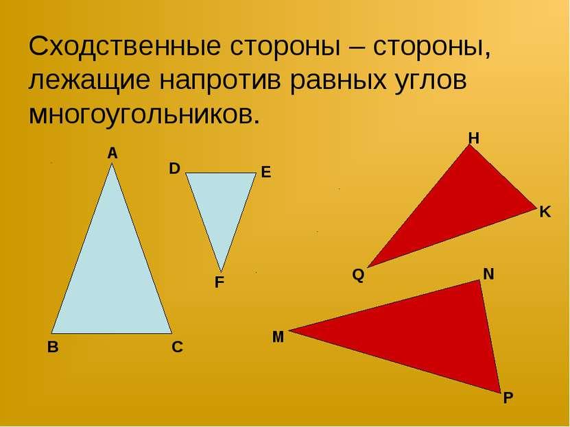 Сходственные стороны – стороны, лежащие напротив равных углов многоугольников...