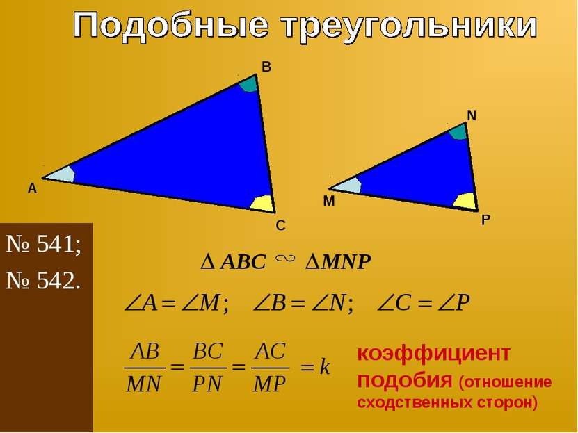 C A B M N P ABC MNP коэффициент подобия (отношение сходственных сторон) № 541...