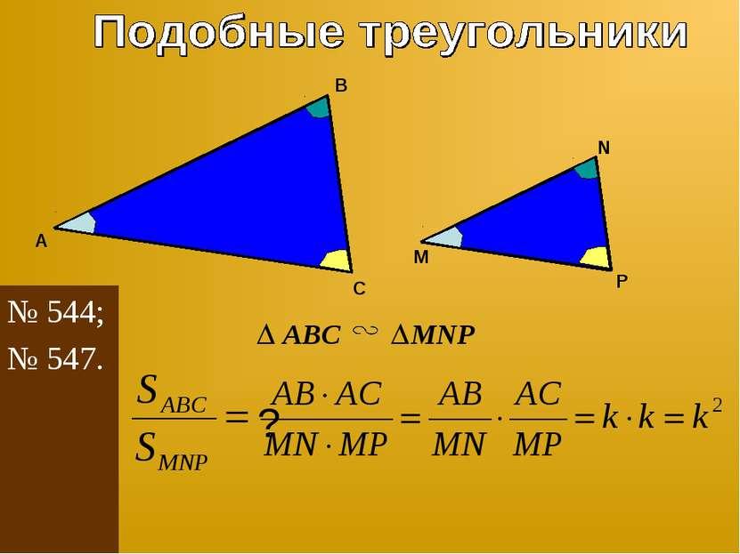 C A B M N P ABC MNP ? № 544; № 547.