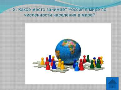 5.Большая часть народов России принадлежит к … языковой семье.