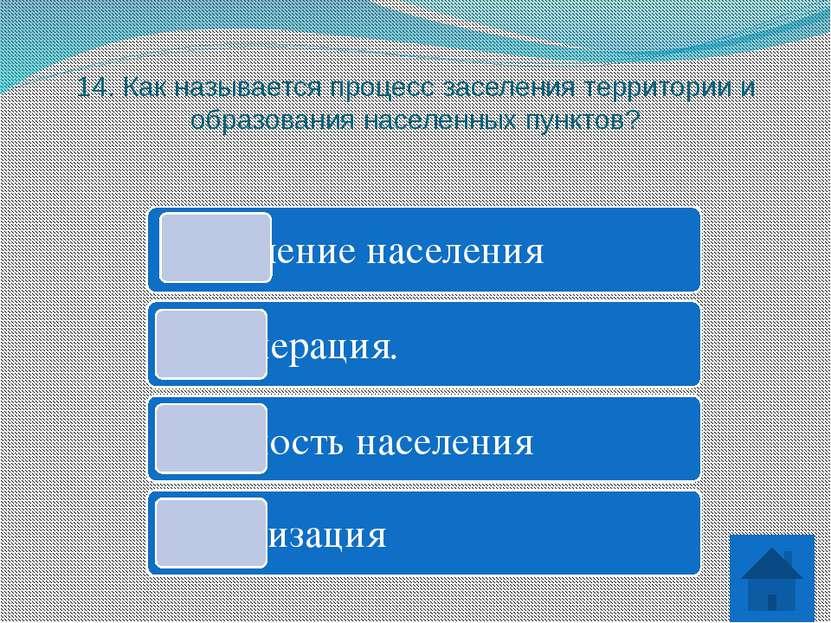 15.Наименьшую плотность населения среди регионов России имеет: